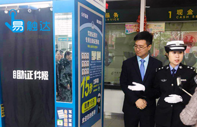 Demonstration of Police and Postal Service in Suzhou Vehicle Management Institute